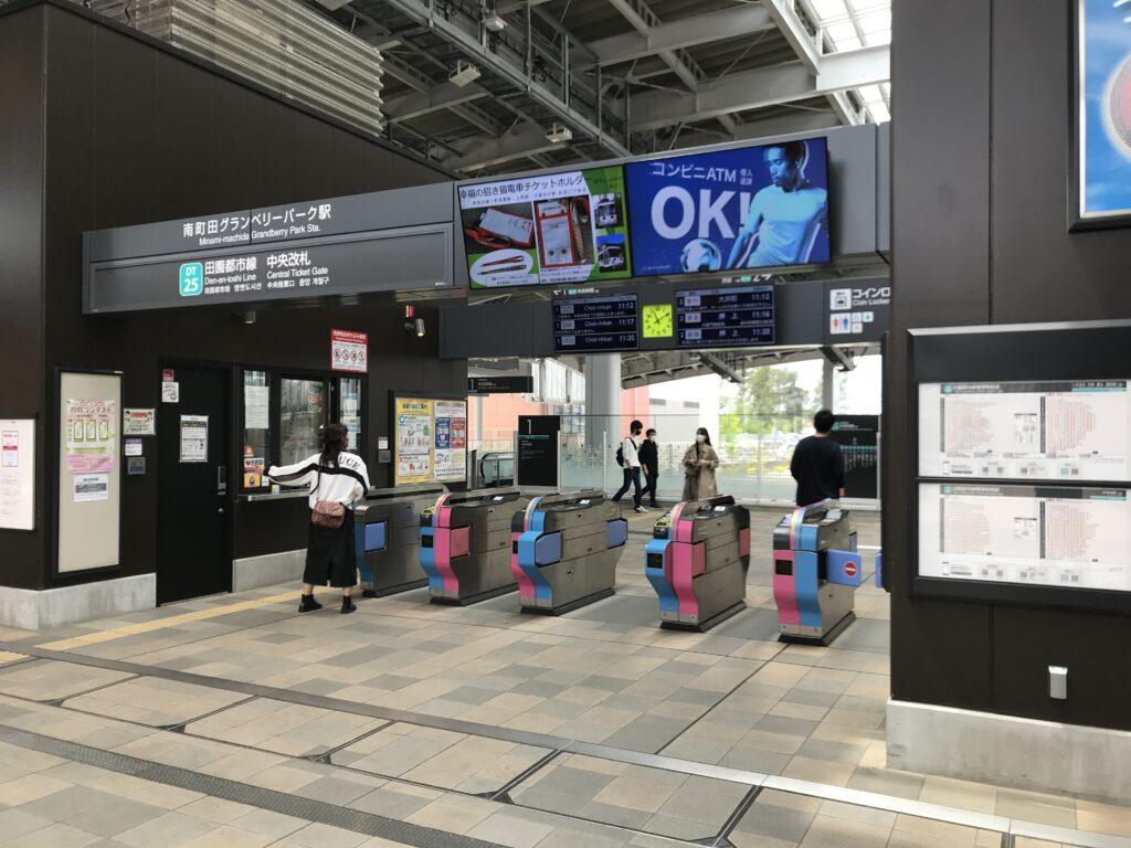 DT25_南町田グランベリーパーク駅中央改札