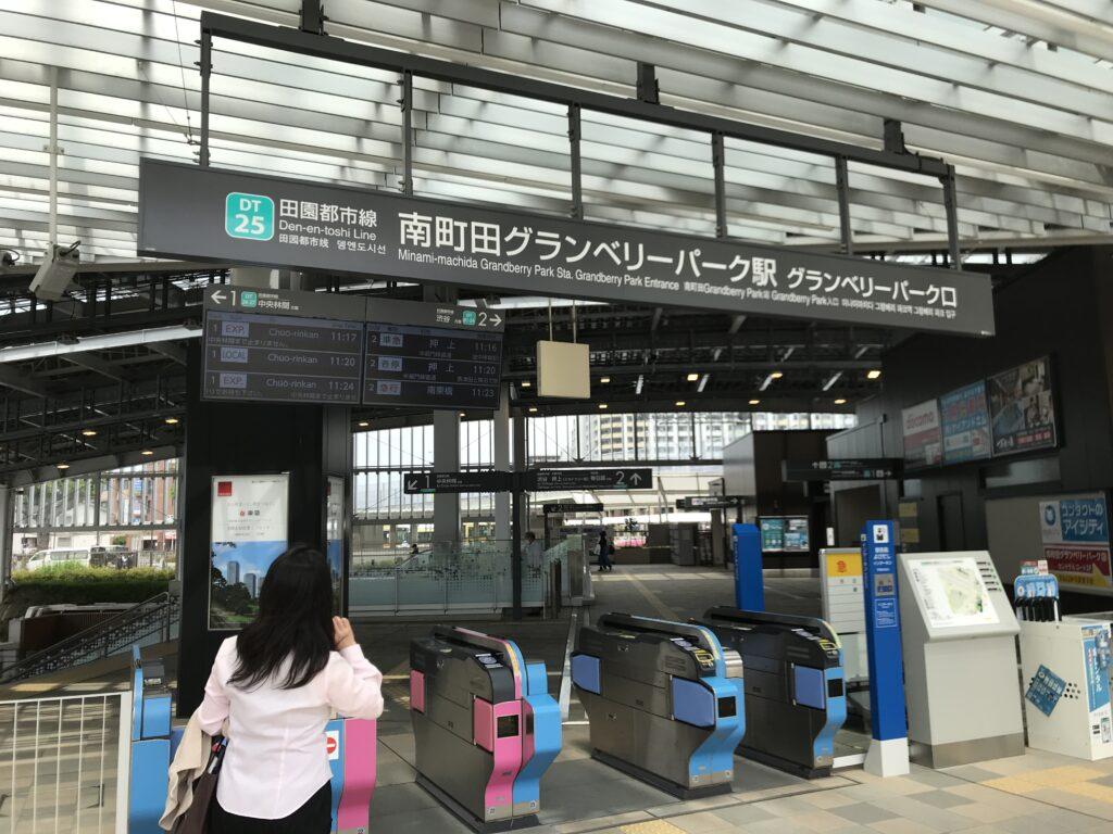 DT25_南町田グランベリーパーク駅グランベリーパーク改札